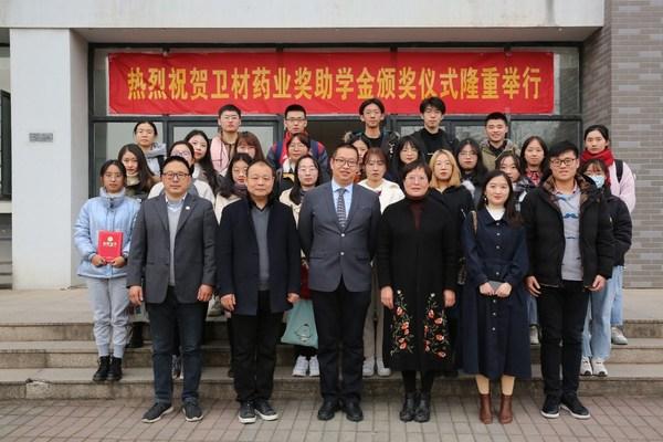 中国药科大学药学院2020年度卫材中国奖助学金颁奖仪式顺利召开