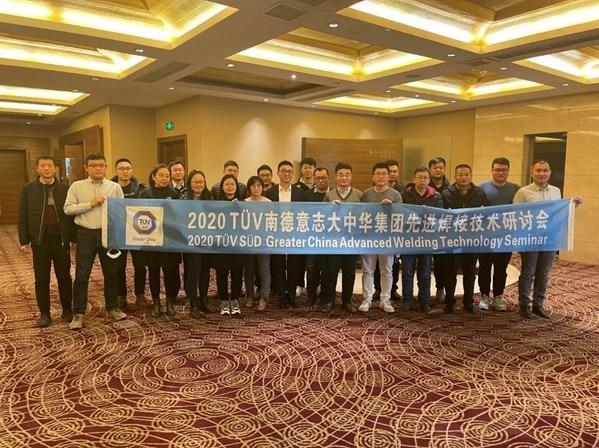 TUV南德于天津举行专场先进焊接技术研讨会