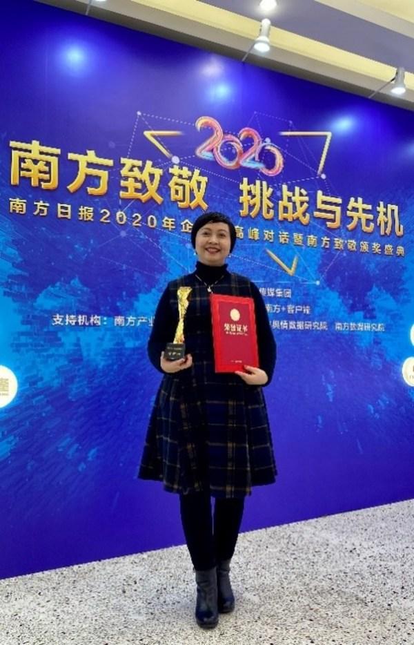 """李锦记粤菜师傅班荣获2020年""""南方公益传播奖-创新奖"""""""