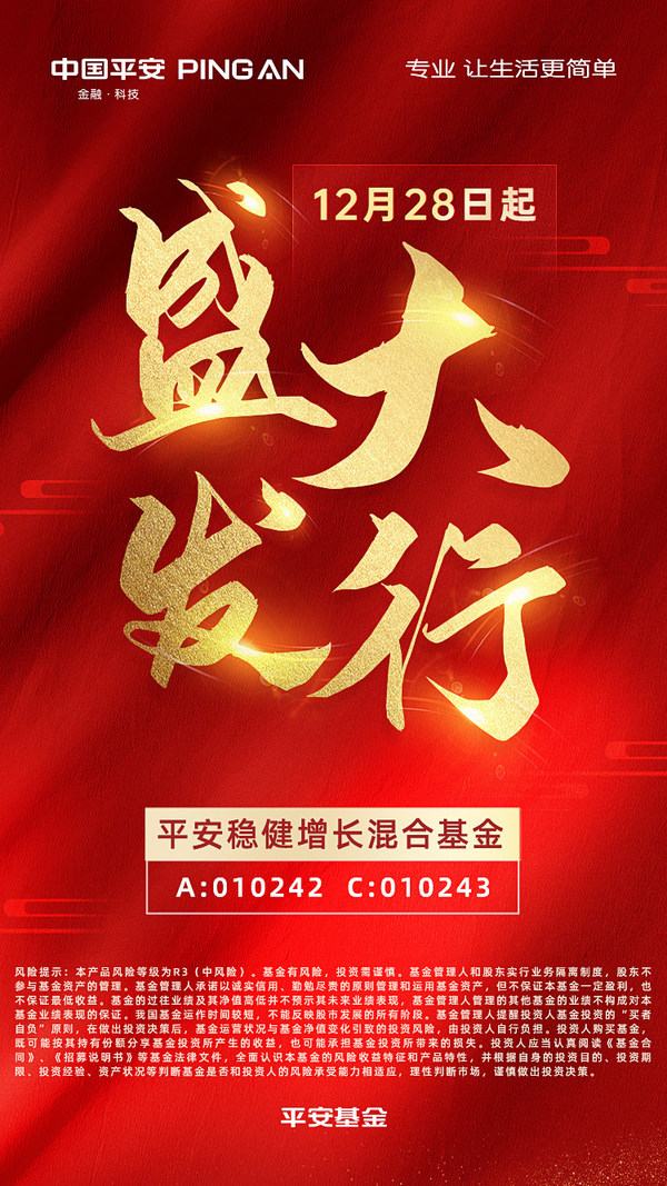 平安稳健增长混合基金12月28日起盛大发行