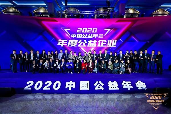 """爱茉莉太平洋中国荣获""""2020年度中国公益企业""""称号"""