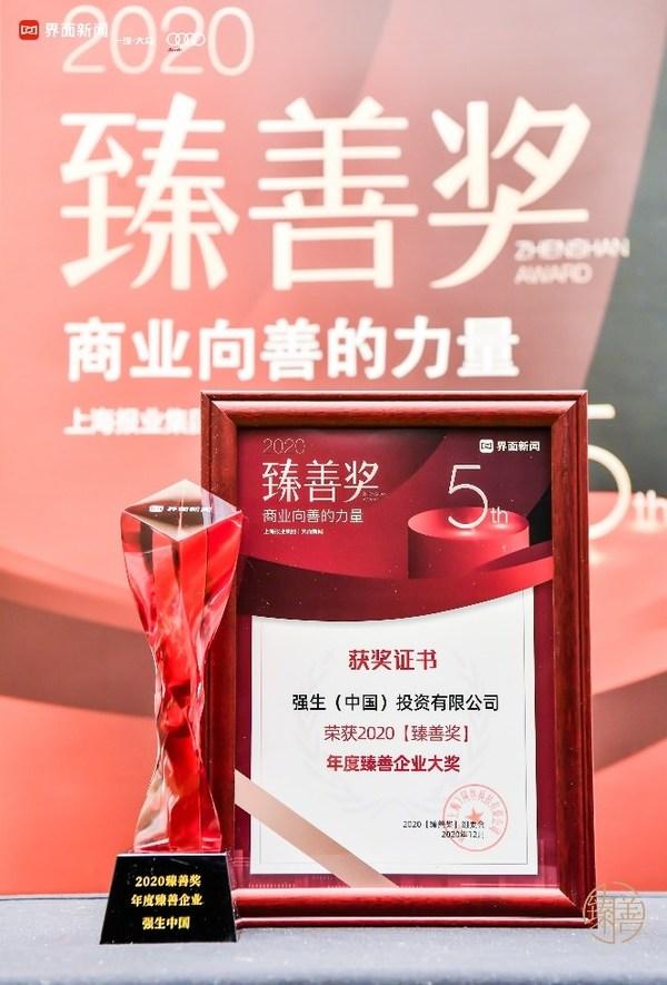 砥砺奋进凝心聚力 强生中国2020年载誉收官