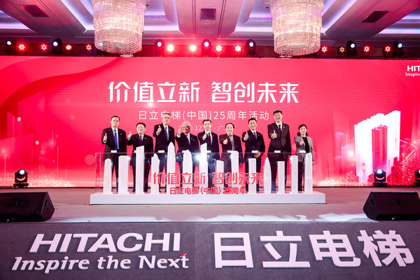 Hitachi Elevator's 25th anniversary event