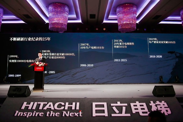 Jia Yuhui, President of Hitachi Elevator, delivering a speech