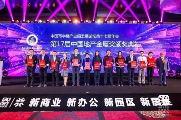 2020年中国地产金厦奖重磅揭晓,并举办了盛大的颁奖典礼