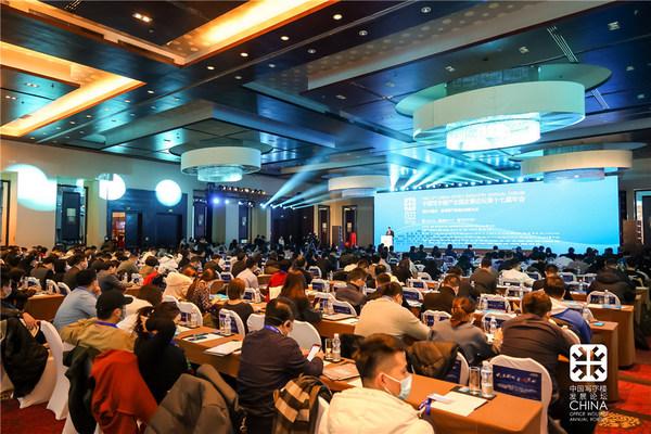 中国写字楼产业园发展论坛第17届年会构建新商办重塑新未来