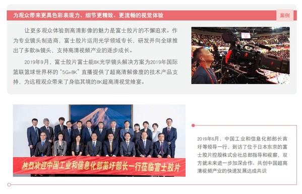 《2020富士胶片中国可持续发展报告》披露了富士胶片不断推出高新技术产品贡献新基建及相关产业发展