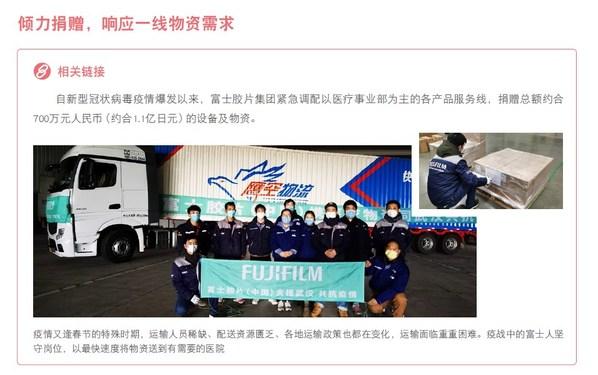 《2020富士胶片中国可持续发展报告》介绍了富士胶片积极助力中国抗疫的各项举措