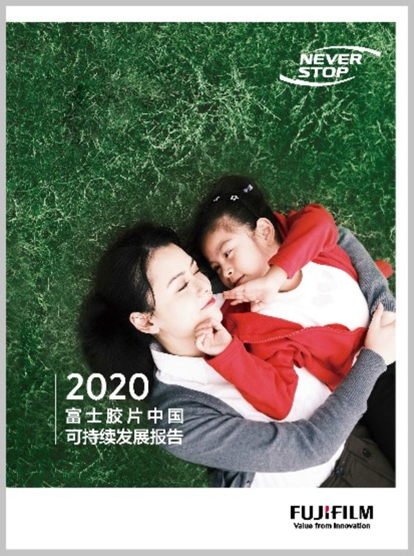 履行责任、创想未来 《2020富士胶片中国可持续发展报告》发布