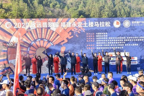 2020致远翡翠园-福建永定土楼马拉松于12月27日鸣枪开赛