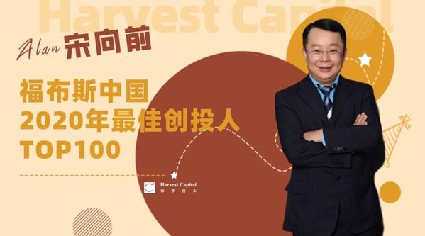 加华资本宋向前蝉联登榜2020年福布斯中国最佳创投人TOP100