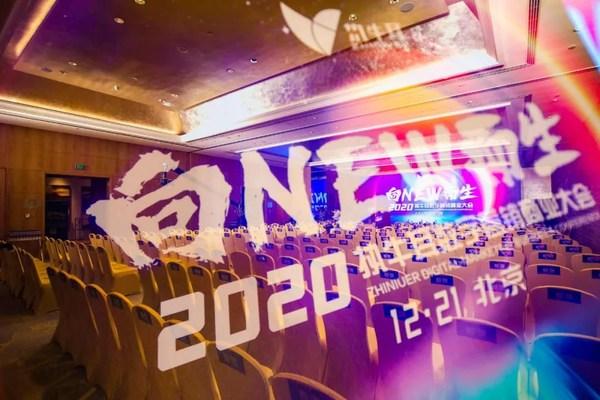 2020执牛耳数字营销商业大会在北京成功举办