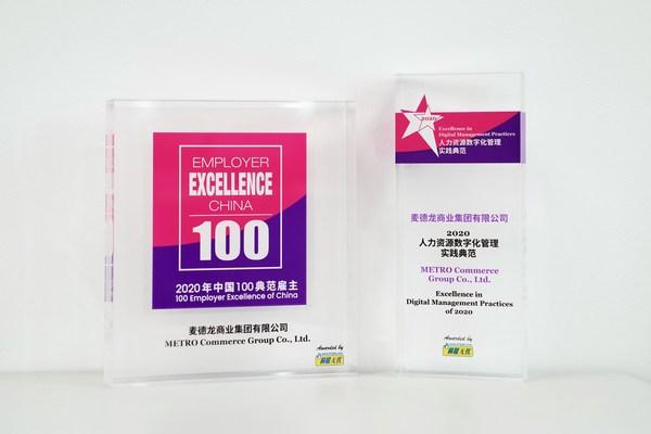 """麦德龙中国荣获""""2020中国100典范雇主"""""""