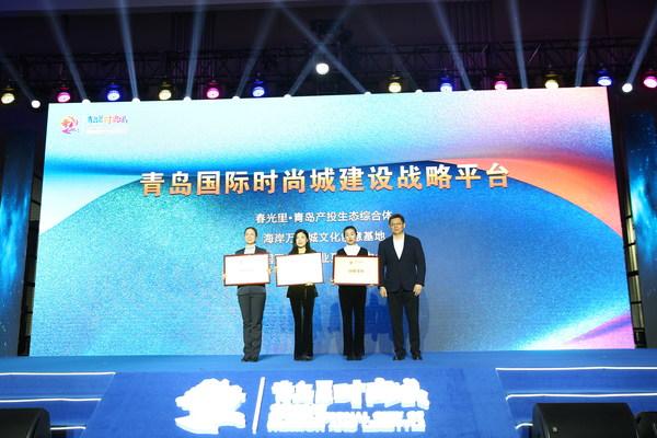 青島国際ファッションタウン建設戦略プラットフォーム授与式 Award Ceremony of Qingdao International Fashion Town Platform