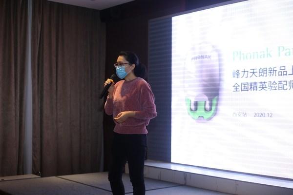 峰力天朗新品上市 全国精英验配师工作坊在西安举办