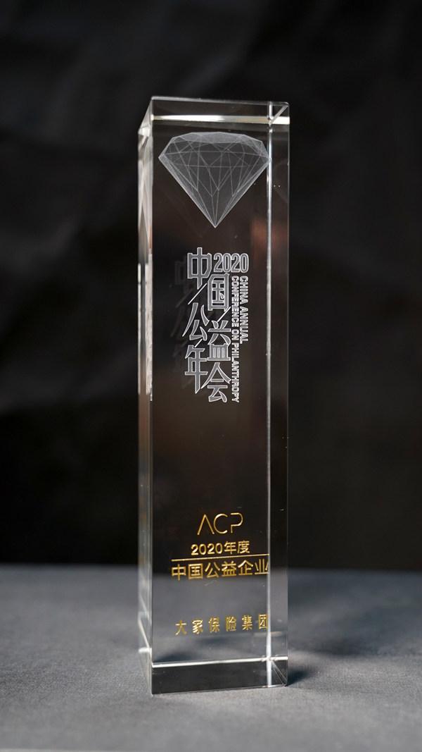 """大家保险集团获评""""2020年度中国公益企业"""""""