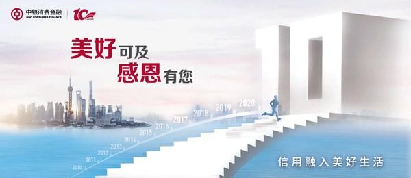 中银消费金融:构建消费金融共赢生态,提升普惠获得性