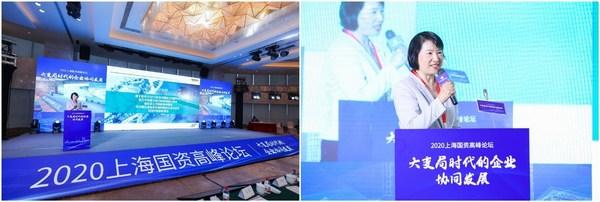 开放创新,协同发展 富士胶片在2020上海国资高峰论坛作主题演讲