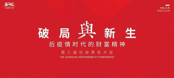 2020(第三届)社会责任大会在京圆满落幕