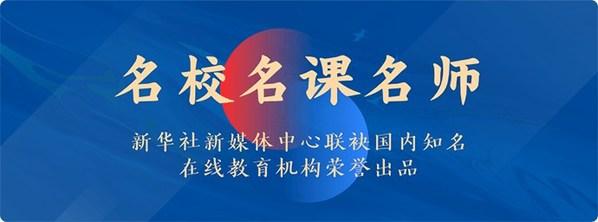 豆神大语文入驻新华社客户端,推出免费精品课程