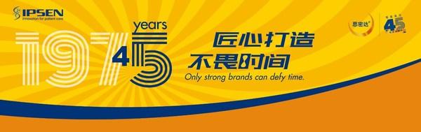 思密达®全球上市45周年