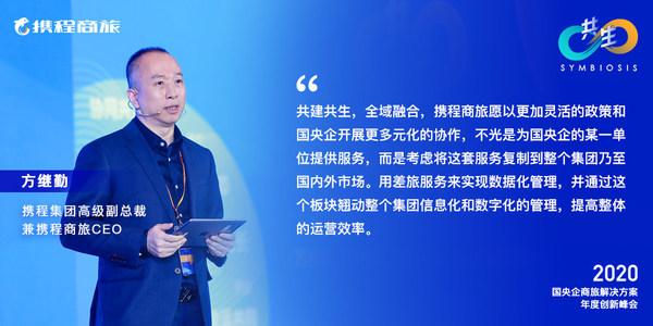 携程商旅:2021新年伊始,从国央企差旅管理看中国TMC将如何发展