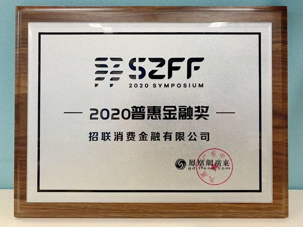"""招联金融荣获""""2020普惠金融奖"""""""