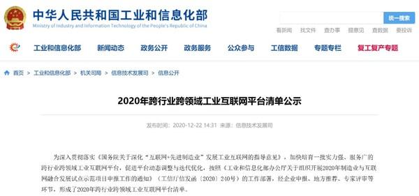 蓝卓supOS入选2020年跨行业跨领域工业互联网平台