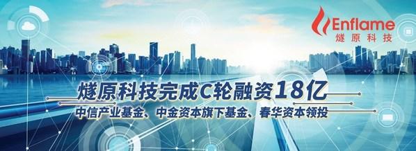 燧原科技完成C轮融资18亿,中信产业基金、中金资本旗下基金、春华资本领投