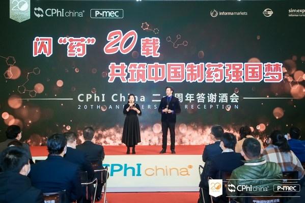 CPhI China 20周年答谢酒会