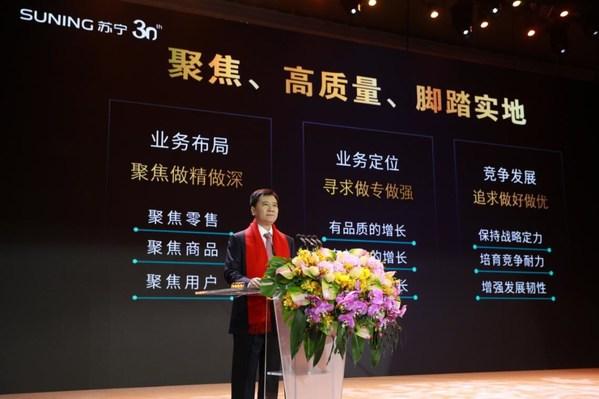 Zhang Jindong氏はSuningの30周年記念の場で今後10年間のビジョンを共有し、「焦点」、「高品質」、および「足が地に着いた実践」を強調した。
