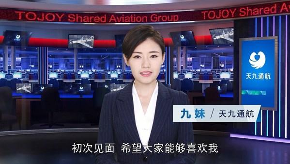 机器人女主播全球首卖飞机 天九共享破圈玩转黑科技
