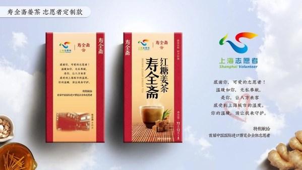 寿全斋为首届进博会志愿者定制纪念版姜茶,用爱温暖城市光芒瞬间消失无踪