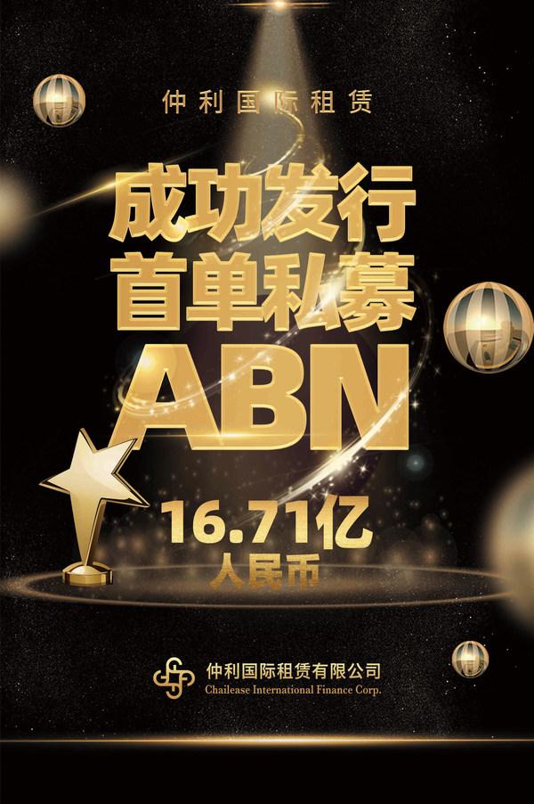 16.71亿 仲利国际首单私募ABN成功发行