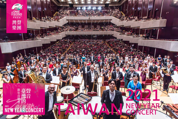 """""""The Sounds of Taiwan"""" 2021 New Year Concert Performs to Packed Audience in Taiwan and Live Streams to the World"""
