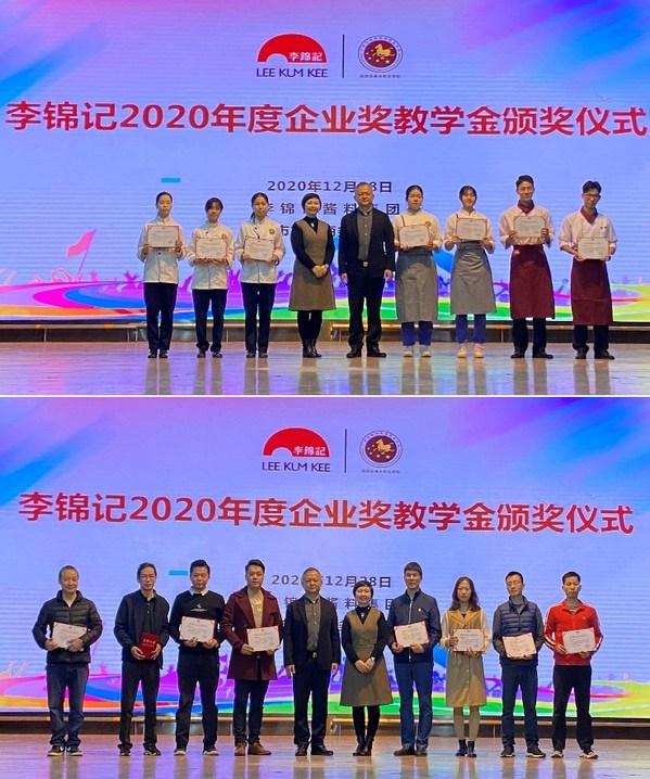 助力烹饪人才培养,2020李锦记企业奖教学金在广州揭晓