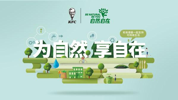 肯德基和必胜客在中国推出新减塑行动