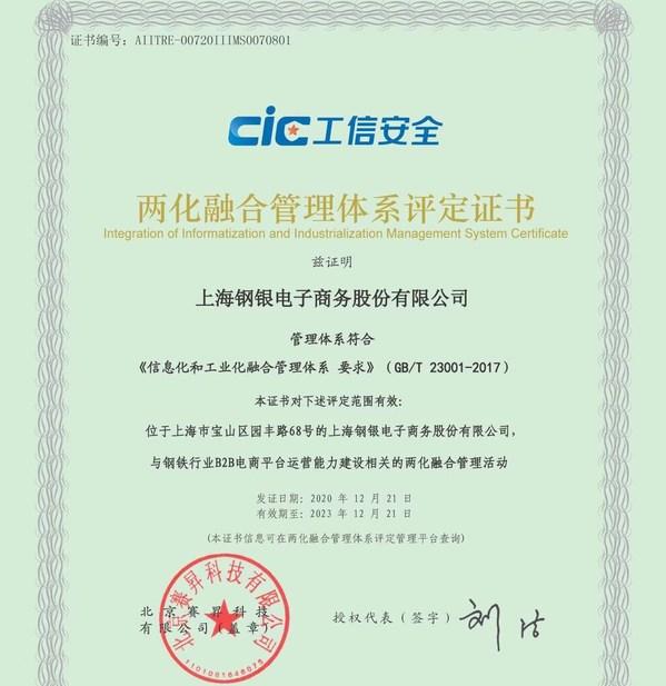 国家权威认证 -- 钢银电商通过工信部两化融合管理体系评定