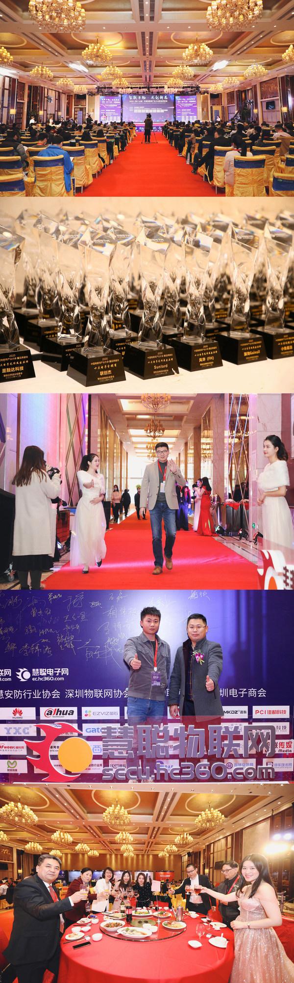 2020(第十七届)中国物联网产业大会暨品牌盛会盛大举办