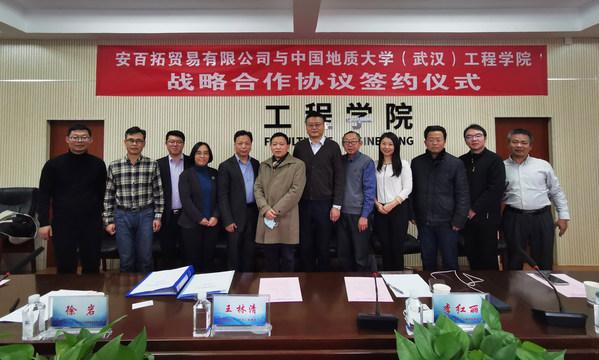 安百拓与中国地质大学(武汉)工程学院战略合作签约仪式现场