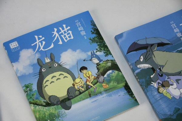 西西弗打造龙猫主题快闪店 联合磨铁图书举办《龙猫》绘本发布会