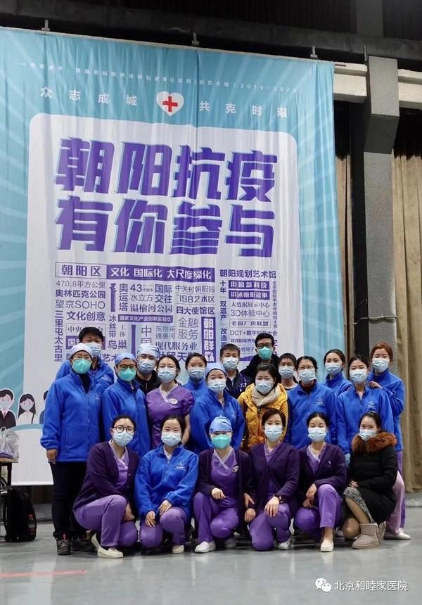 和睦家支援朝阳区新冠疫苗重点人群接种工作