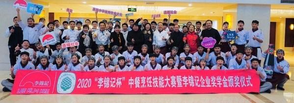 2020李锦记杯中餐烹饪技能大赛暨李锦记企业奖学金颁奖仪式在京举行