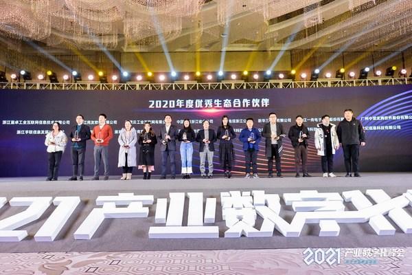 数字加速赋能智造  浙江联通圆满协办2021产业数字化峰会