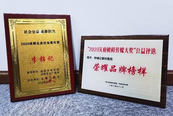 榜样与担当的力量 李锦记在成都获两项社会责任大奖