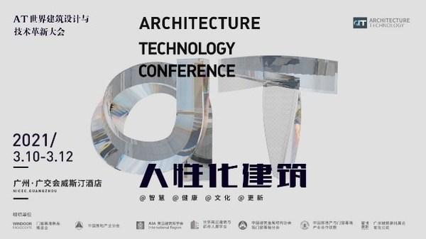 """""""AT大会""""2021年AT世界建筑设计与技术革新大会议程首次曝光"""