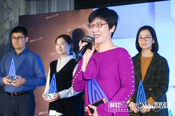 伊顿集团亚太区人力资源副总裁(Cally Wu)吴倩上台领奖并致辞