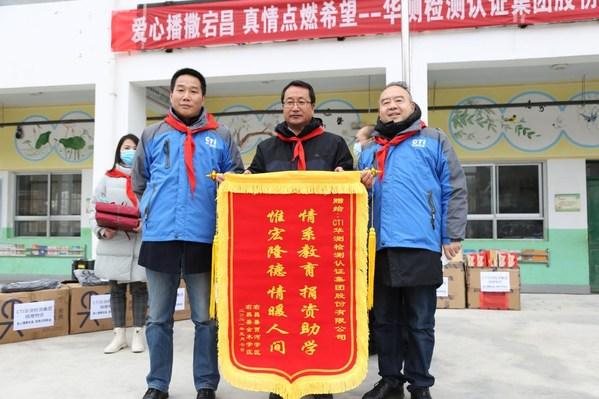 宕昌县教育局局长宋世忠(左二)向CTI华测检测代表赠送锦旗