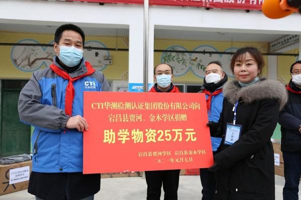 CTI华测检测向宕昌县贾河学区、金木学区捐赠价值25万元助学物资