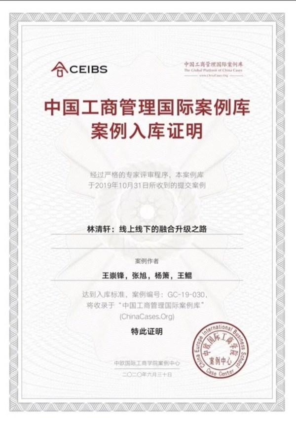林清轩成为多个知名高校的数字化案例
